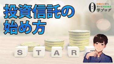 【投資信託の始め方①】投資信託を始める際の手続きを紹介