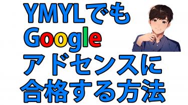 Googleアドセンスとは? YMYLジャンルでもGoogleアドセンス審査に合格する方法