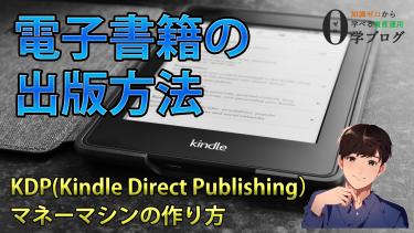 【徹底解説】Amazonで電子書籍を出版する方法と感想(マネーマシンの作り方) / KDP(Kindle Direct Publishing)