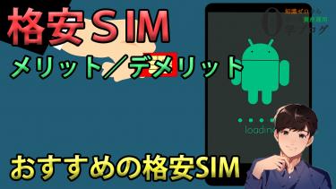 格安SIMのメリット・デメリット/【おすすめの格安SIMを紹介(nuroモバイルなど)】