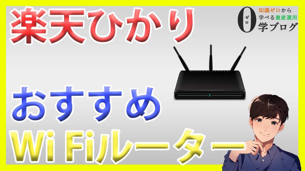 【楽天ひかり】Wi-Fi 6 (IPv6 クロスパス)対応ルーターおすすめ