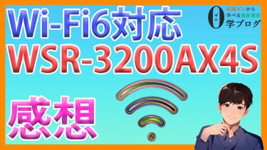 Wi-Fi6対応ルーター WSR-3200AX4S(バッファロー製)を実際に使用した感想